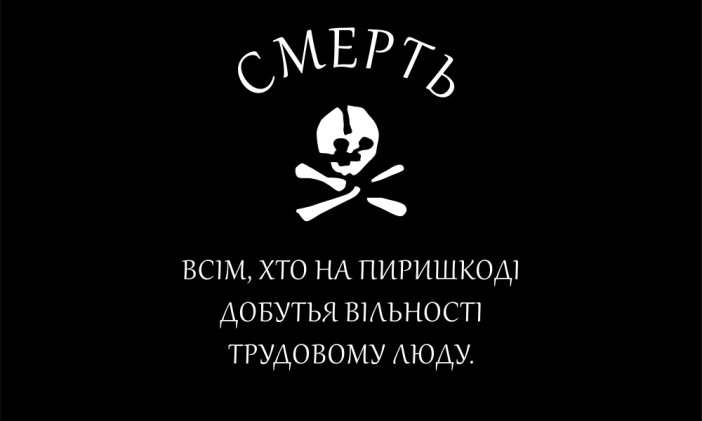 Flag of the Revolutionary Insurrectionary Army of Ukrain ('Death to all who stand in the way of freedom for working people')